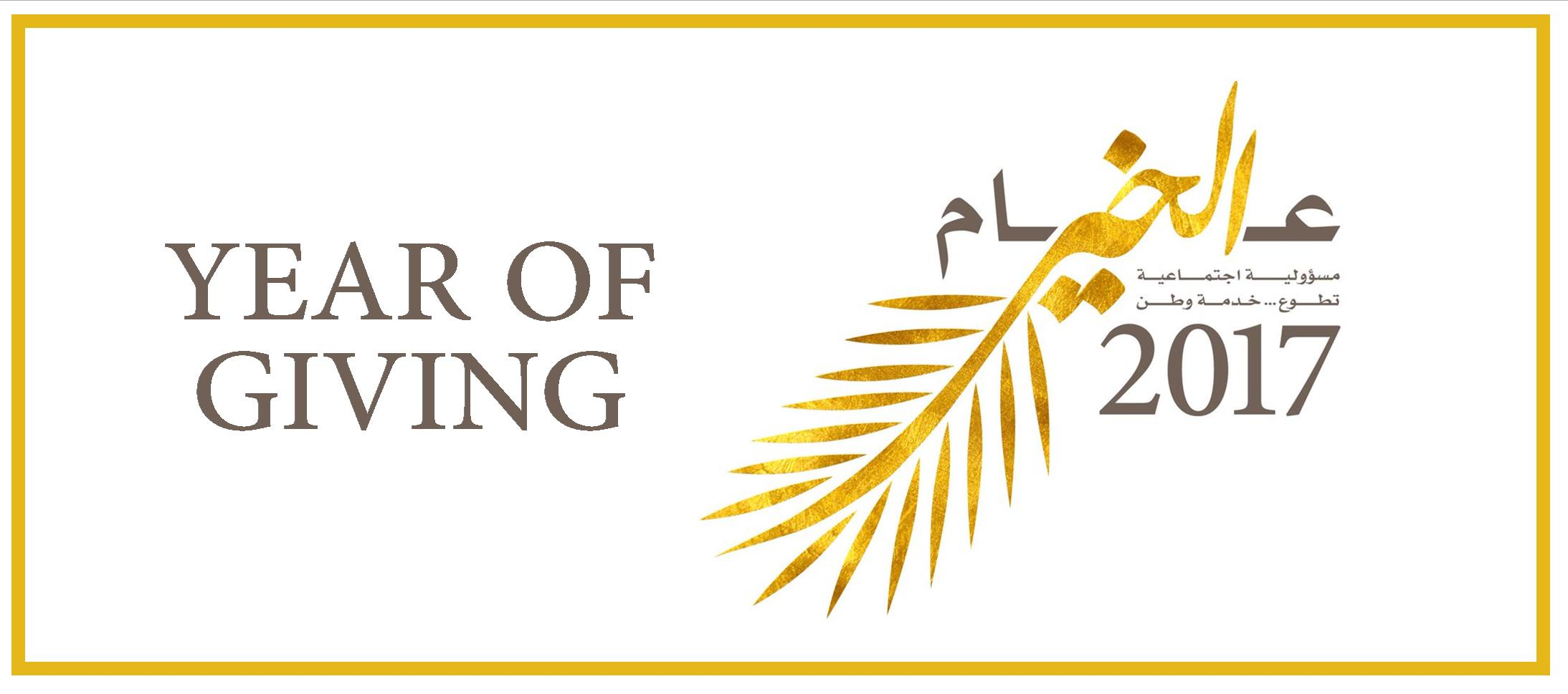 Year Of Giving,Iran Insurance,Social Responsibility,Volunteering,Serving the Nation,CRS,Corporate Social Responsibility
