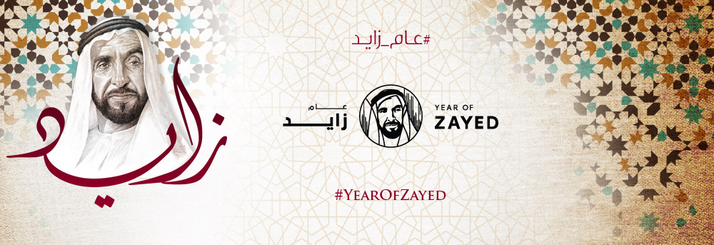 Year Of Zayed,Iran Insurance,Social Responsibility,Volunteering,Serving the Nation,CRS,Corporate Social Responsibility